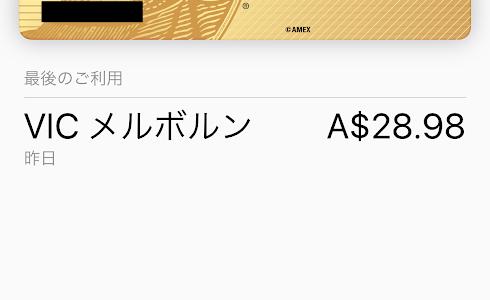 オーストラリアでコンタクトレス(Apple Pay)を使ってみました