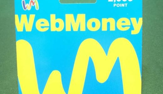 プリペイド型の電子マネーWebMoneyのギフトカードを頂きましたが・・・