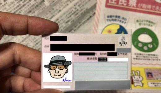 マイナンバーカードを受け取りに区役所に行ってきました