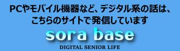 link-to-sorabase