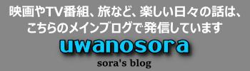 link-to-uwanosora