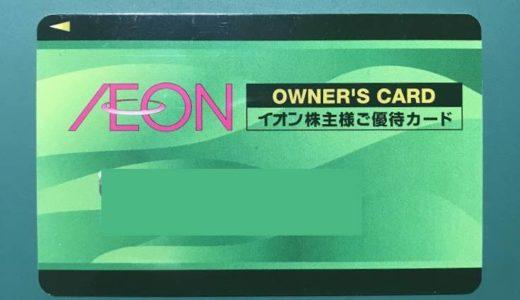 イオンの株主優待で貰えるオーナーズカードは超使える奴!