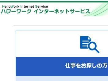 新しくなったハローワークインターネットサービスでの求職申込み(仮登録)の注意点