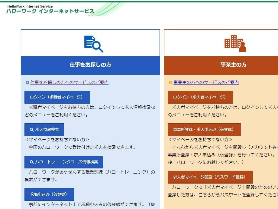 サービス ハローワーク 検索 インターネット ハローワークインターネットサービスの使い方|ハローワーク利用案内