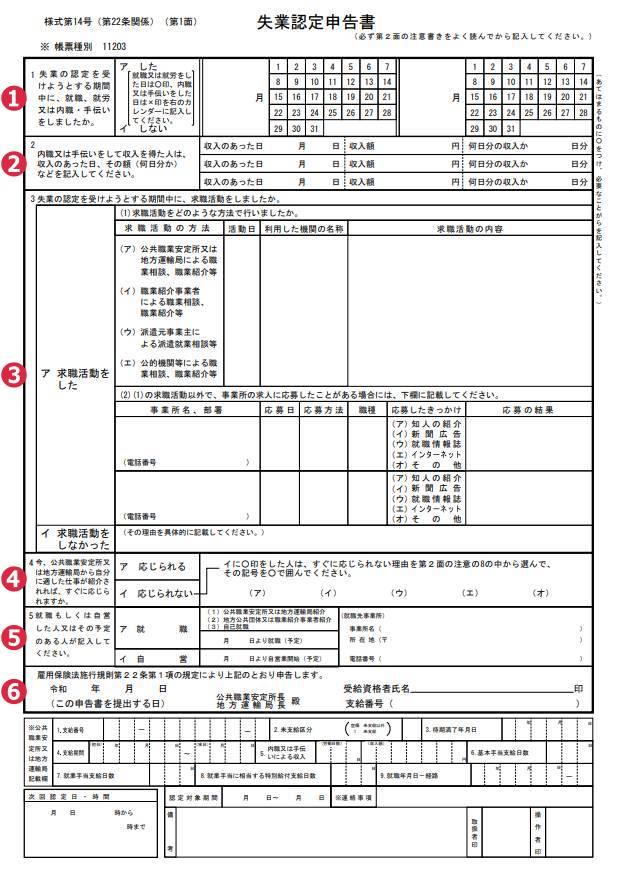 失業認定申告書の全体画像