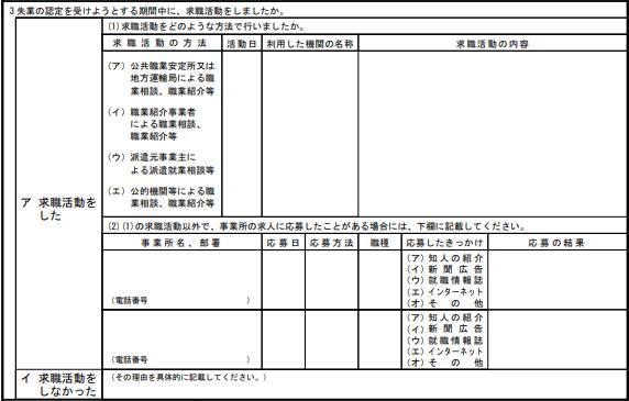 失業認定申告書の画像3