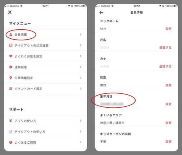 「すかいらーくアプリ」の会員情報登録画面