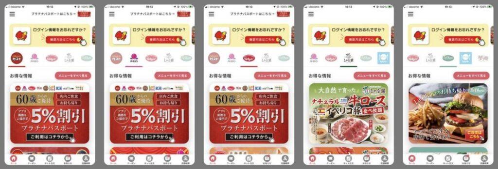 「すかいらーくアプリ」のブランド別画面